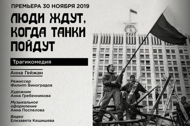 «Люди ждут, когда танки пойдут», - премьера на экспериментальной сцене Театра Российской армии