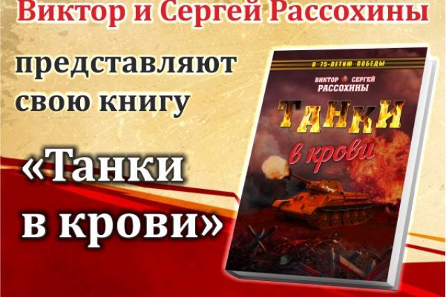 """Вышла книга """"Танки в крови"""""""