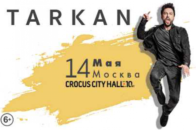 Концерт Tarkan в Крокус Сити Холл