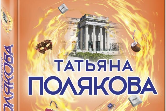 «Свой, чужой, родной», - головокружительное расследование в новой книге Татьяны Поляковой