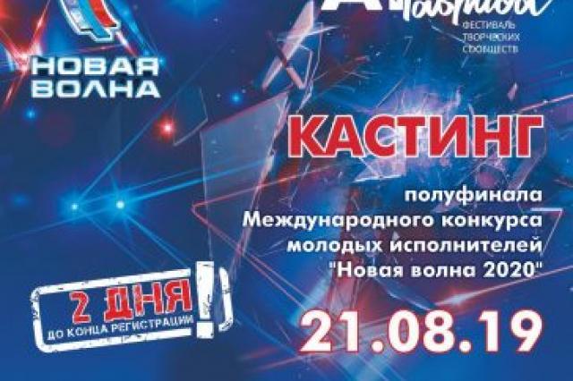 Кастинг полуфинала Международного конкурса молодых исполнителей популярной музыки «Новая Волна 2020»