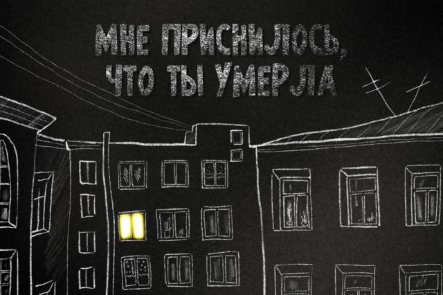 В Театре.doc состоится премьера спектакля «Мне приснилось, что ты умерла»