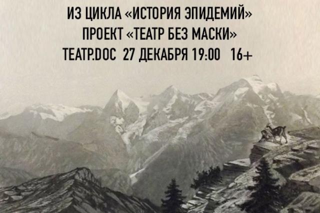Театр.doc продолжает показывать «Истории эпидемий» - цикл из восьми вербатимных спектаклей
