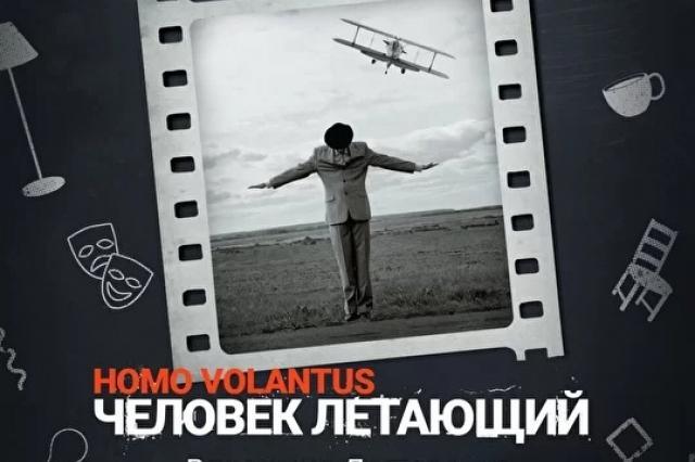 Премьера спектакля «Homo volantus (Человек летающий)» на сцене Центрального Дома актёра