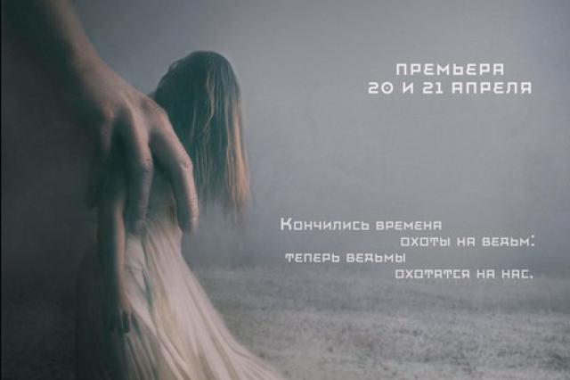 «Салемские ведьмы» в театре На Малой Бронной
