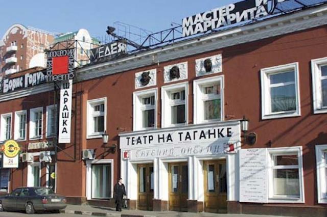 Театр на Таганке отмечает возвращение на Историческую сцену премьерой