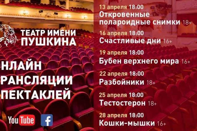 Программа онлайн-трансляций Театра Пушкина