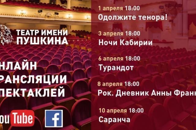 Театр имени Пушкина начинает программу онлайн-трансляций архивных спектаклей!