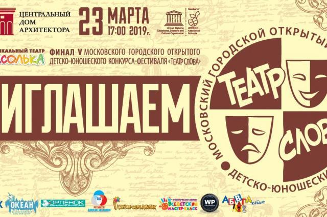V Московский городской открытый детско-юношеский конкурс-фестиваль «Театр Слова» сегодня определит победителя!