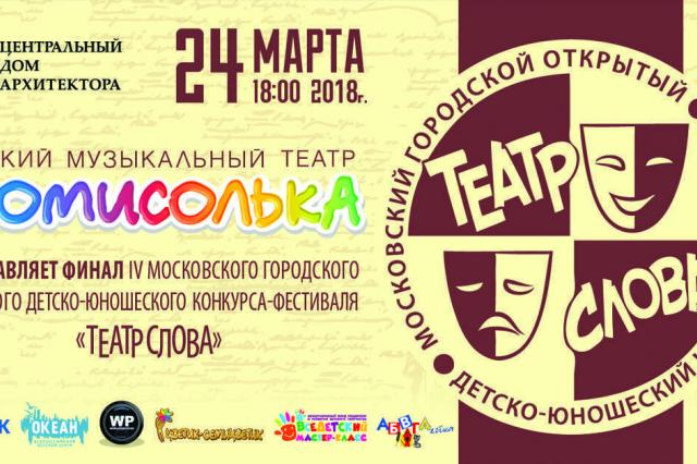 Конкурс-фестиваль «ТЕАТР СЛОВА» вышел на финишную прямую!