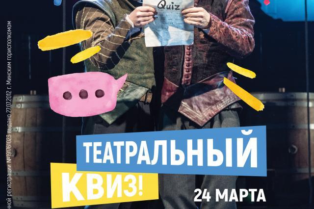 В Минске пройдет «Театральный квиз»