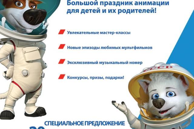 «КиноАтис» приглашает на Большой праздник анимации в Технопарк «Саров»