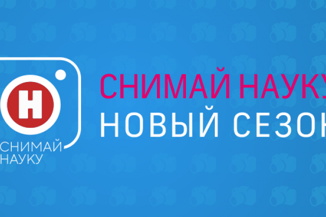 Телеканал «Наука» объявляет о старте конкурса «Снимай науку!»