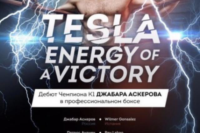 Мультиформатное шоу Tesla – Energy of a Victory
