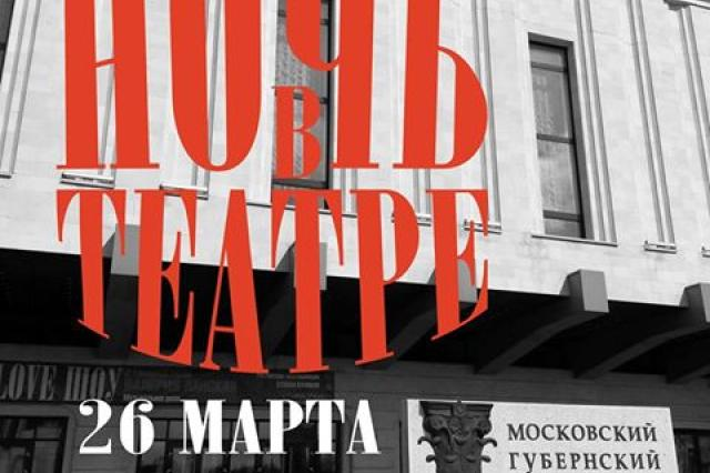 Экскурсия «Ночь в театре» в  Московском Губернском театре