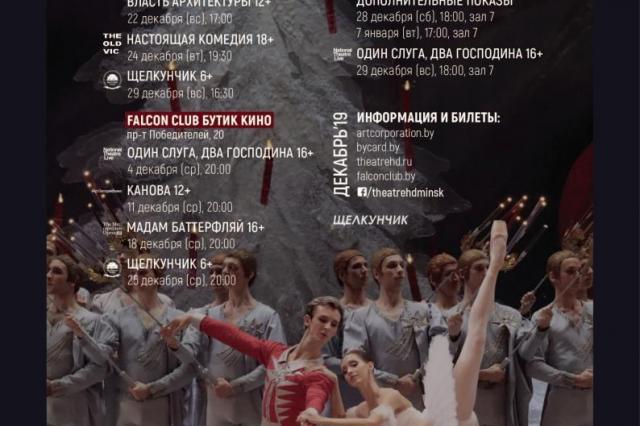 Зимний рекорд TheatreHD: 19 поводов увидеть спектакли на большом экране