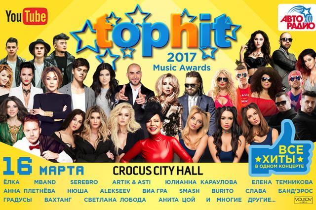 Top Hit Music Awards соберет главных артистов года в «Крокусе»