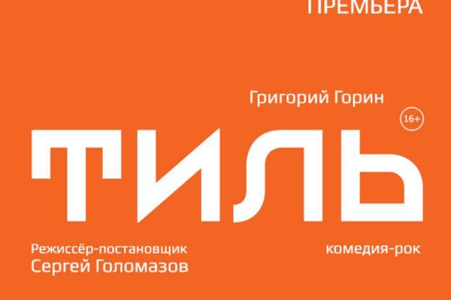 «Тиль» Сергея Голомазова – премьера в Театре на Малой Бронной
