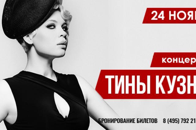 Концерт Тины Кузнецовой в джаз-клубе Игоря Бутмана