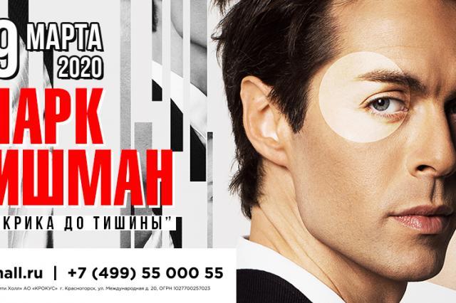 Марк Тишман выступит в Вегас Сити Холле с новой концертной программой «От крика до тишины»