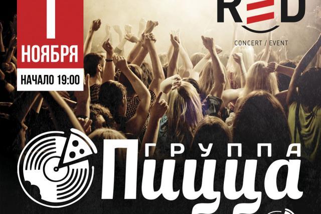 1 ноября в московском клубе RED пройдет большой концерт группы «Пицца»