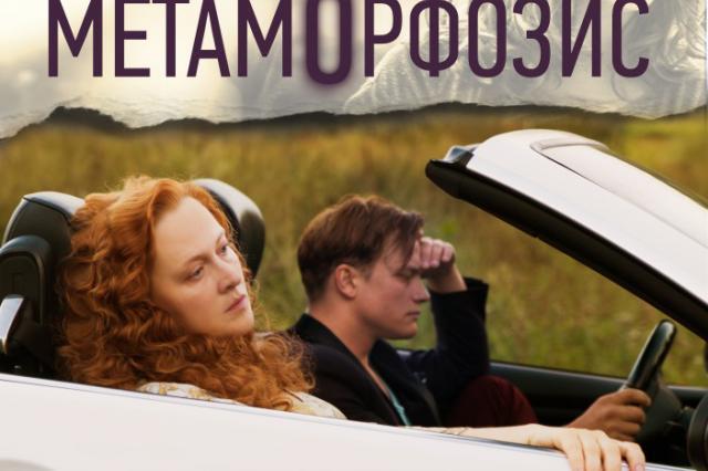"""Премьера фильма """"Метаморфозис"""""""