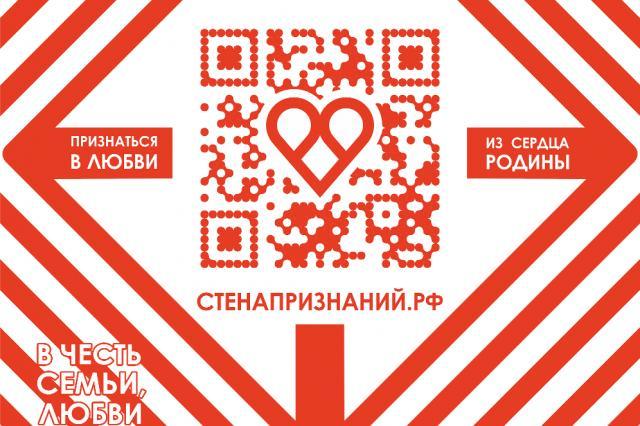 Миллионы Россиян признаются в любви на центральном телеграфе в Москве
