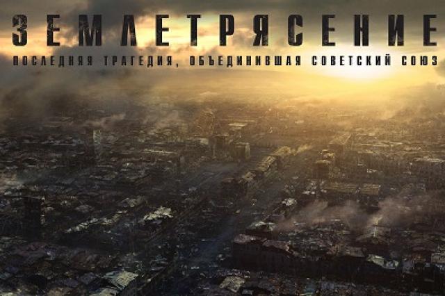 Подробнее о фильме-катастрофе  «Землетрясение»