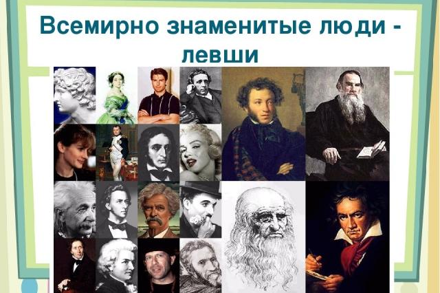Международный день левшей: творческие личности и неординарные маршруты!