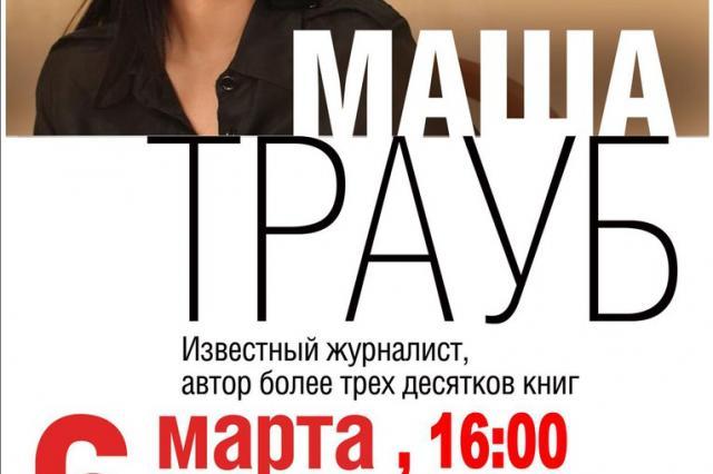 Онлайн-встреча с российским писателем, журналисткой Машей Трауб
