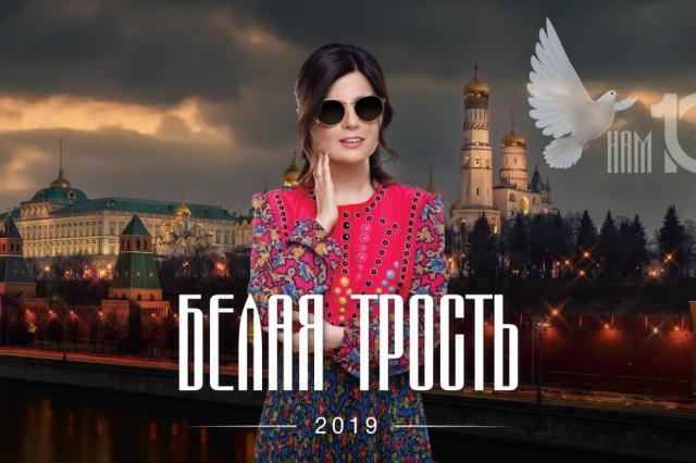 В Кремле пройдёт юбилейный X Международный благотворительный фестиваль «Белая трость»