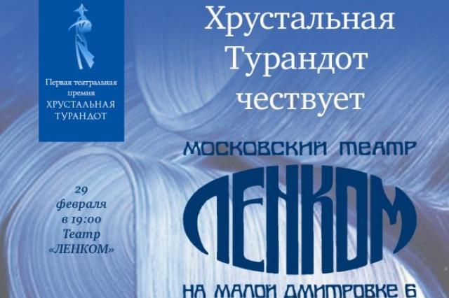 «Хрустальная Турандот» чествует театр «Ленком»
