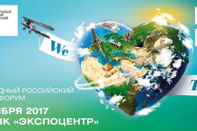 23-ий Международный российский туристический форум ОТДЫХ