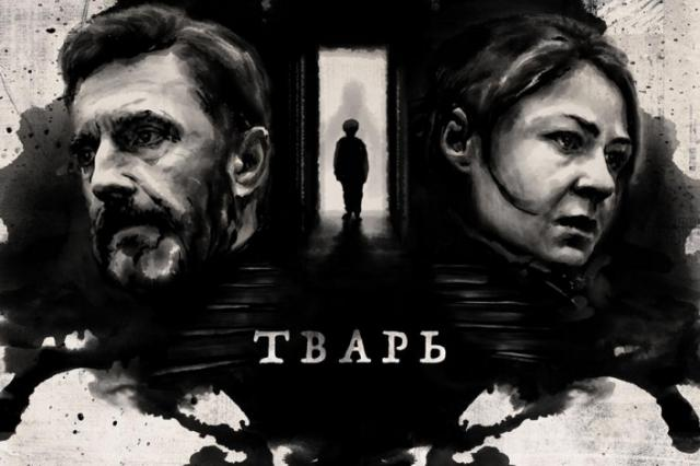 Фильм «Тварь» номинирован на Golden Trailer Awards