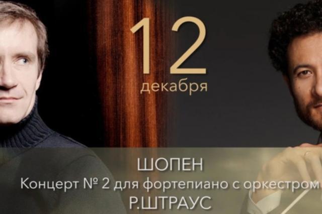 Заслуженный коллектив России академический Симфонический оркестр филармонии в Санкт-Петербурге