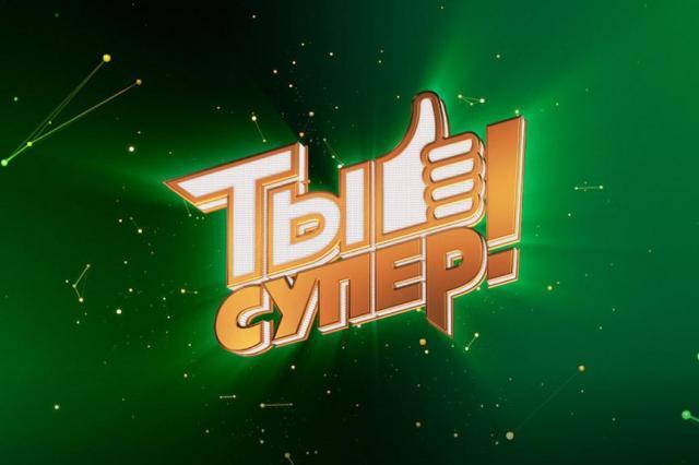 НТВ объявил о запуске четвёртого сезона проекта «Ты супер!»