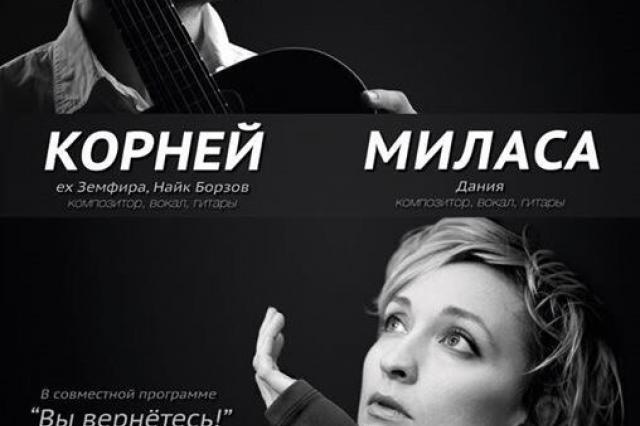 Совместное выступление удивительных мастеров гитары и вокала, Корнея и Миласы в клубе «Форте»