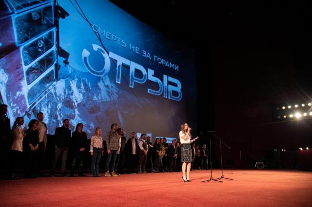 Премьера фильма «Отрыв»