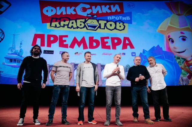 Премьера «Фиксиков» прошла в Москве