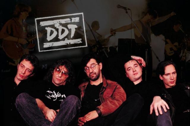 Концерт «ДДТ» перенесен на год