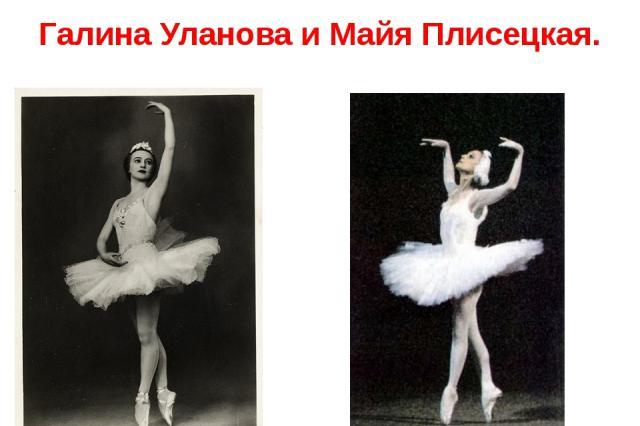 В Российской государственной библиотеке искусств проходит выставка «Две богини. Галина Уланова и Майя Плисецкая»