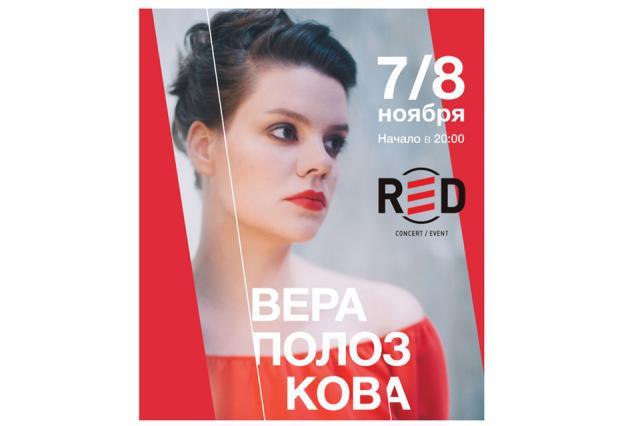 «Героиня нашего времени» Вера Полозкова представит новую программу