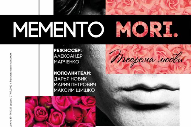 В Минске будет представлена третья часть «Теоремы любви» – «Memento mori»