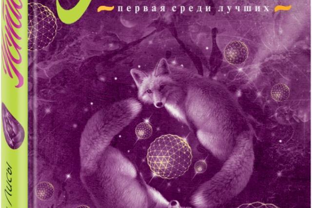Татьяна Устинова «Звезды и Лисы»