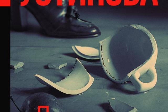 Новый захватывающий детективный роман от Татьяны Устиновой «Пояс Ориона»