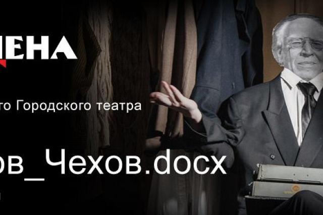 «Вахтангов_Чехов.docx» - подарок Вахтанговцам к Международному дню театра!