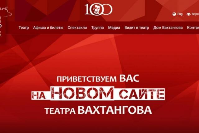 Театр им. Евгения Вахтангова обновил официальный сайт