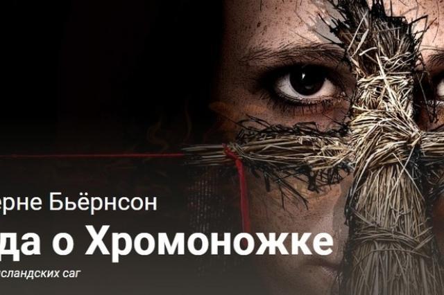 «Легенда о Хромоножке»: премьера на Новой сцене Вахтанговского театра