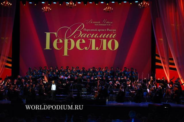 Василий Герелло – певец, покоривший мир