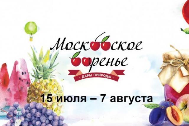 Открытие фестиваля «Московское варенье. Дары природы»